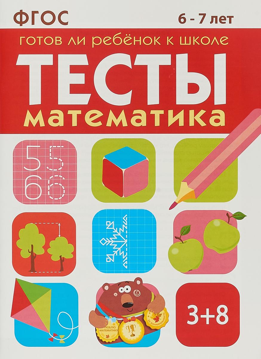 Готов ли ребенок к школе. Математика. Тесты 6-7 лет