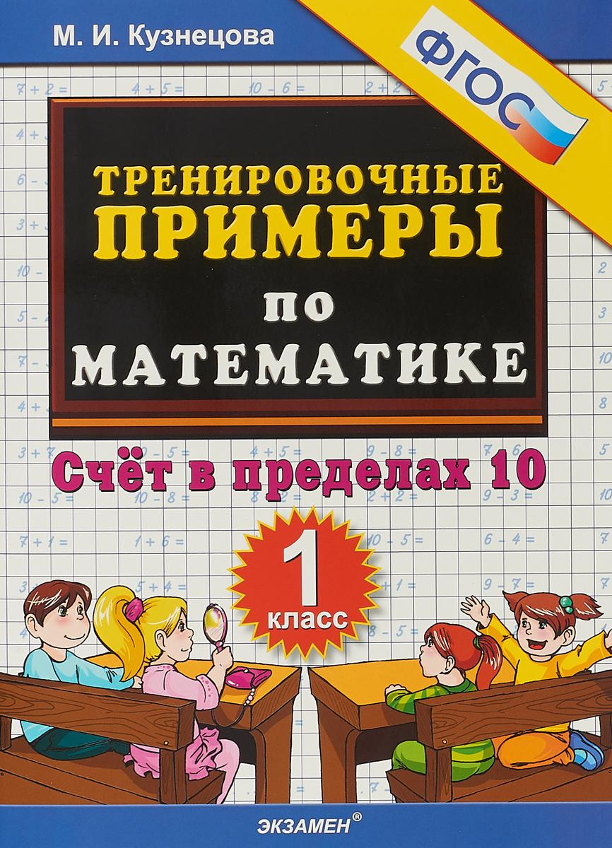 М. И. Кузнецова Математика. Счет в пределах 10. 1 класс. Тренировочные примеры