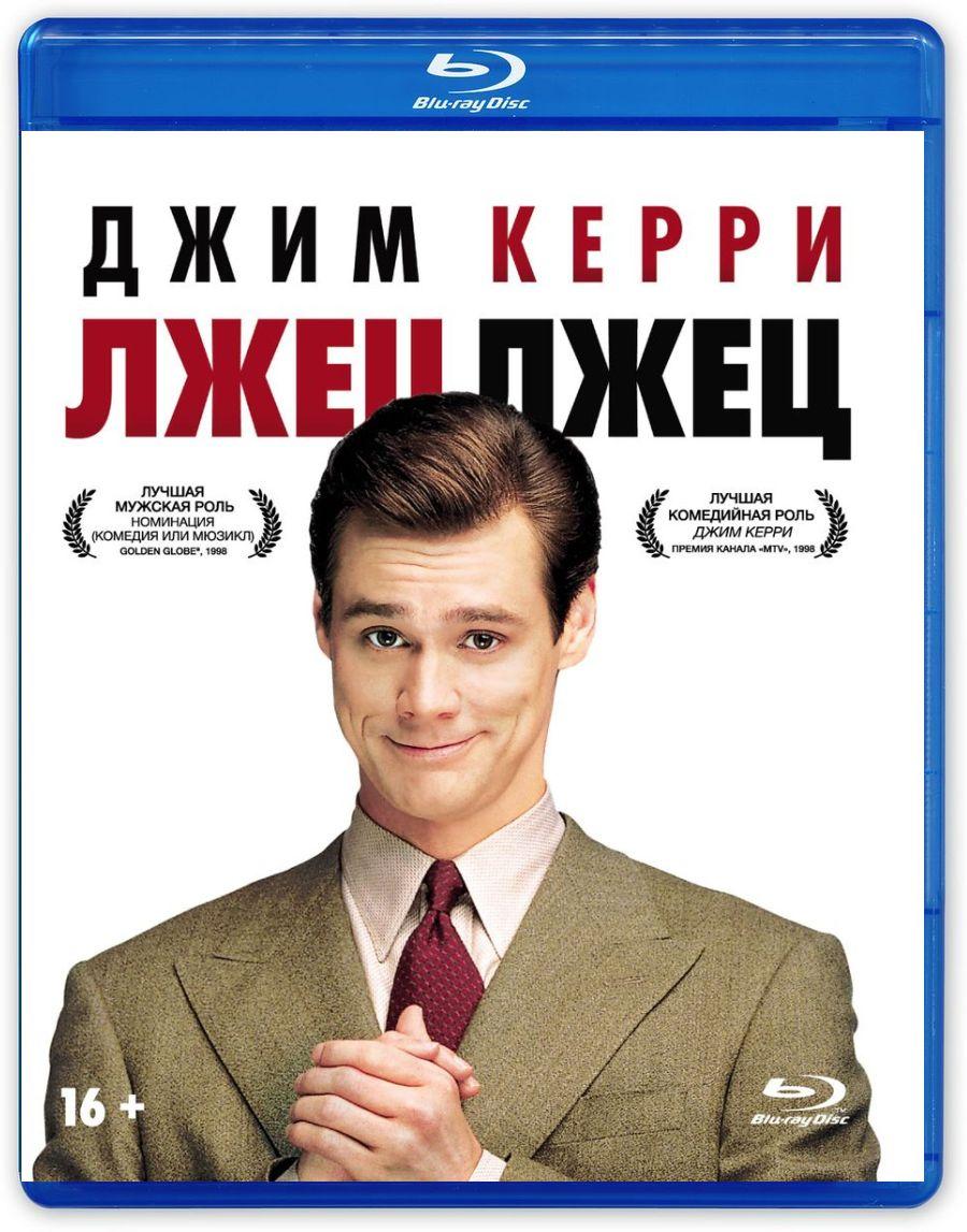 Лжец, лжец (Blu-ray)