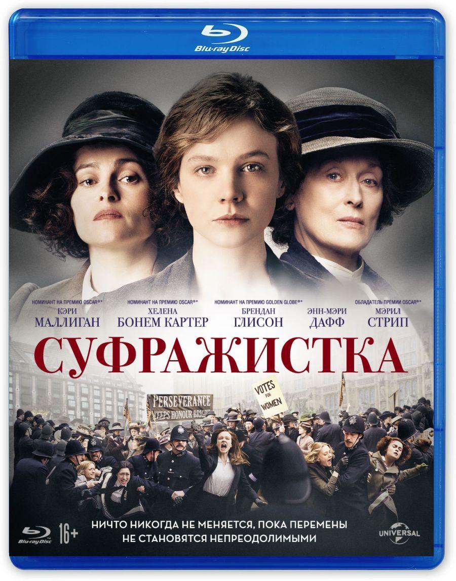 Суфражистка (Blu-ray)