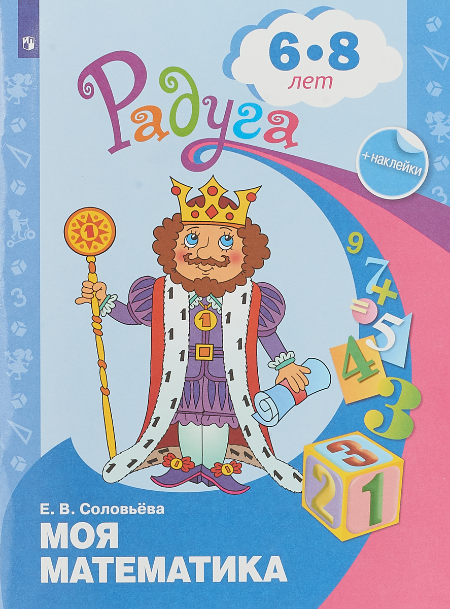 Е. В. Соловьева Моя математика. Развивающая книга для детей 6-8 лет (+ наклейки)