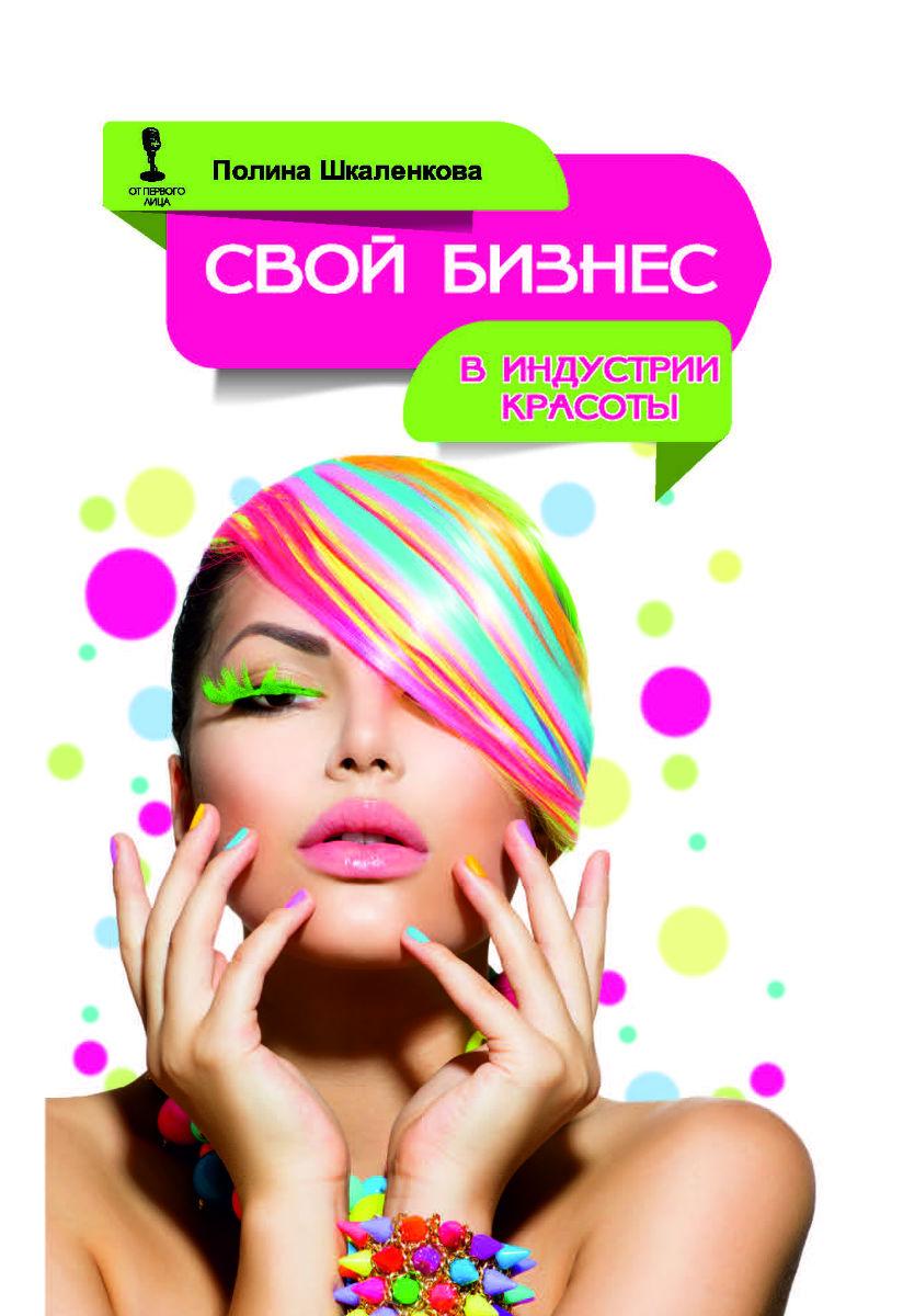 Полина Шкаленкова Свой бизнес в индустрии красоты.
