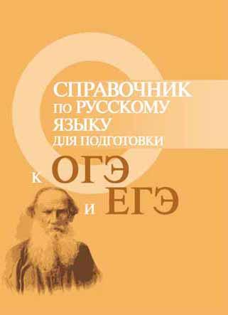 Справочник по русскому языку для подготовки к ОГЭ и ЕГЭ | Заярная Ирина Юрьевна