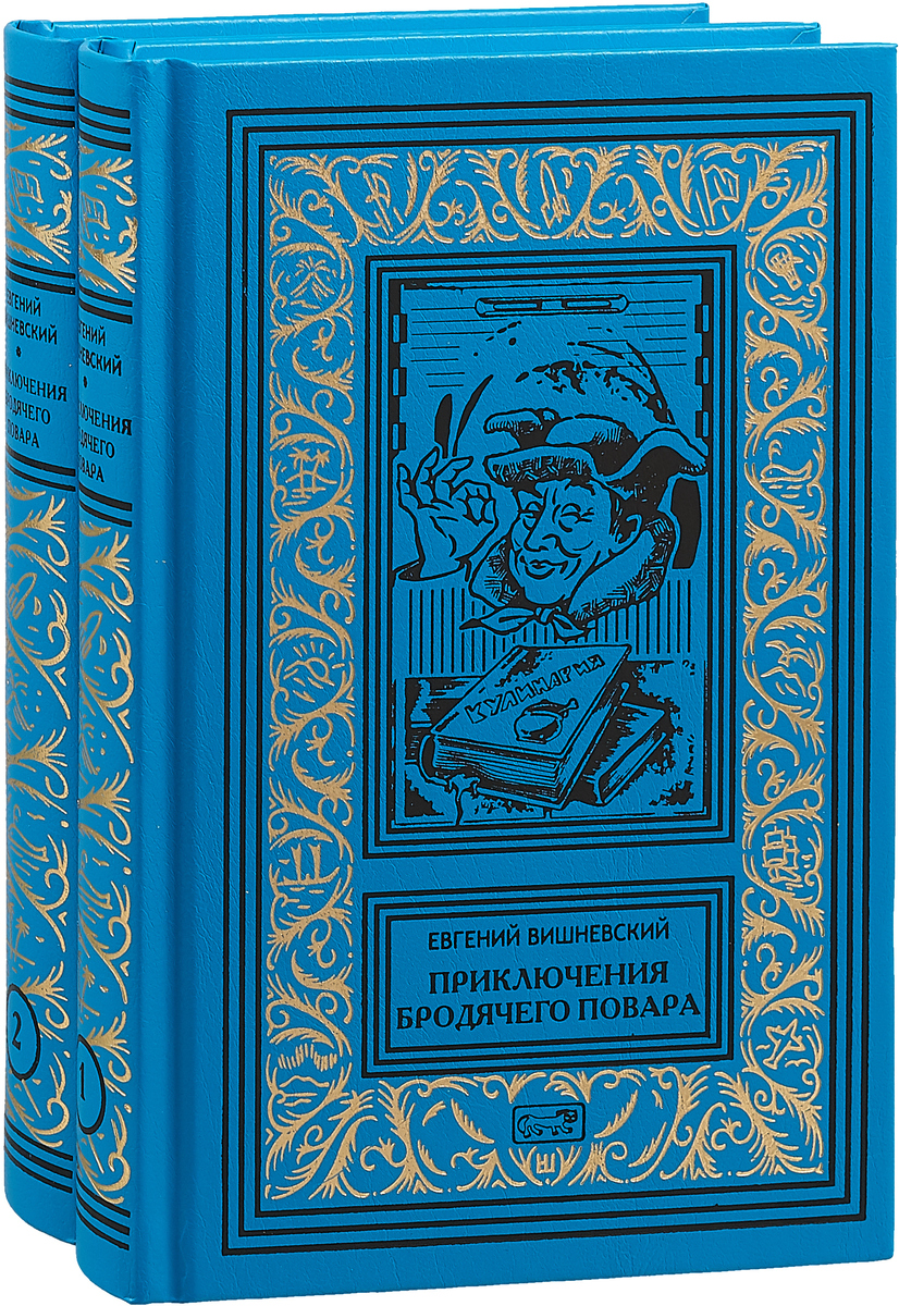 Вишневский Приключения бродячего повара. В 2 томах (комплект из 2 книг) цена и фото