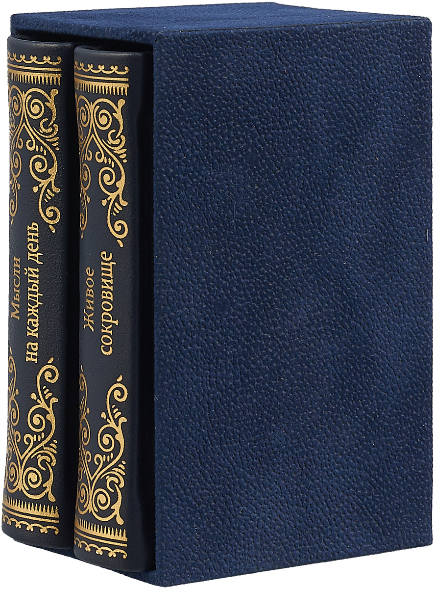 Лев Толстой Живое сокровище. Мысли на каждый день. В 2 томах (подарочное издание)