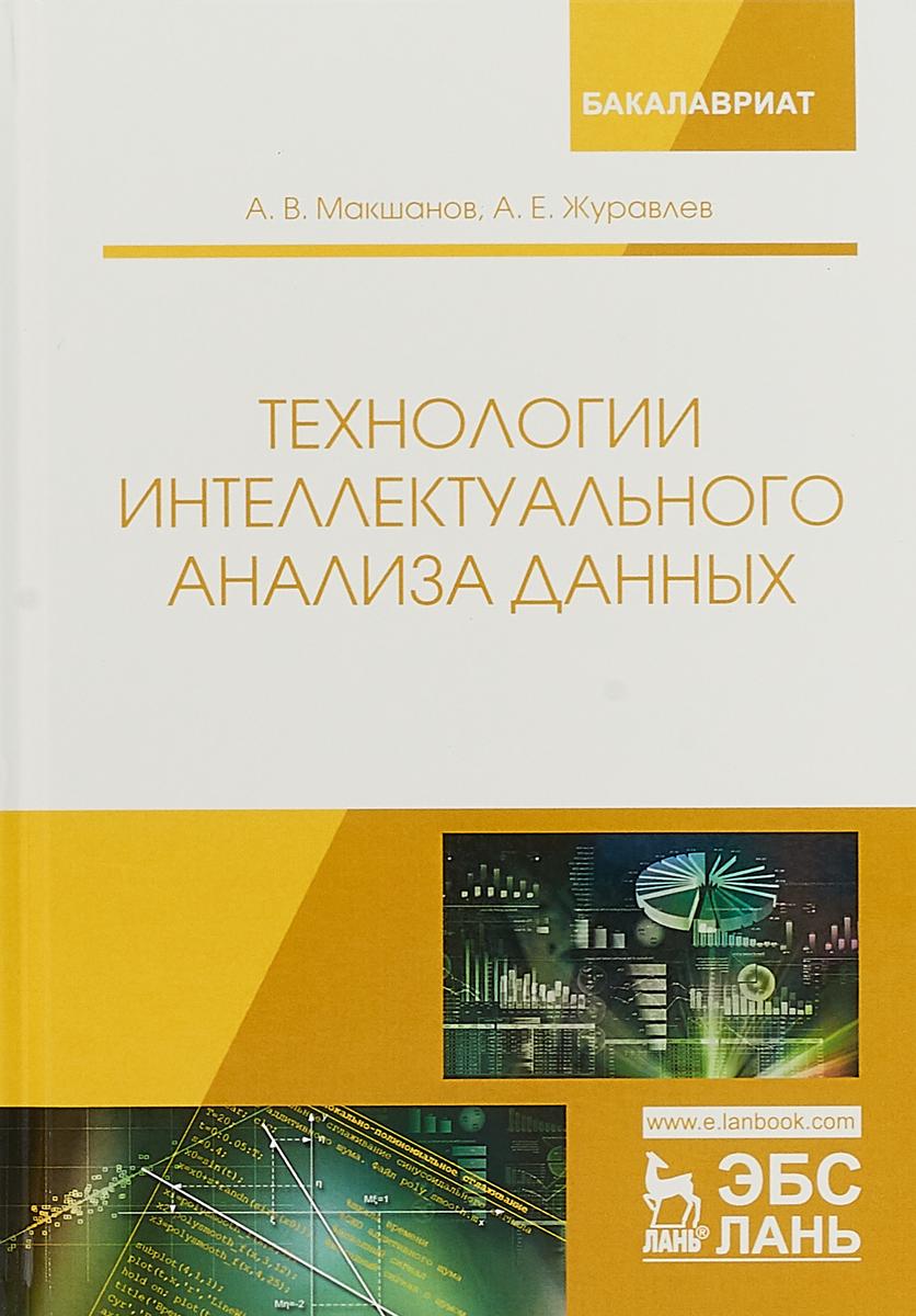 А. В. Макшанов, А. Е. Журавлев Технологии интеллектуального анализа данных. Учебное пособие информационные системы и технологии