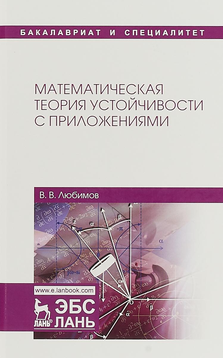 В. В. Любимов Математическая теория устойчивости с приложениями. Учебное пособие