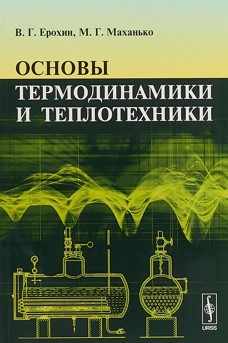 В. Г. Ерохин,М. Г. Маханько Основы термодинамики и теплотехники