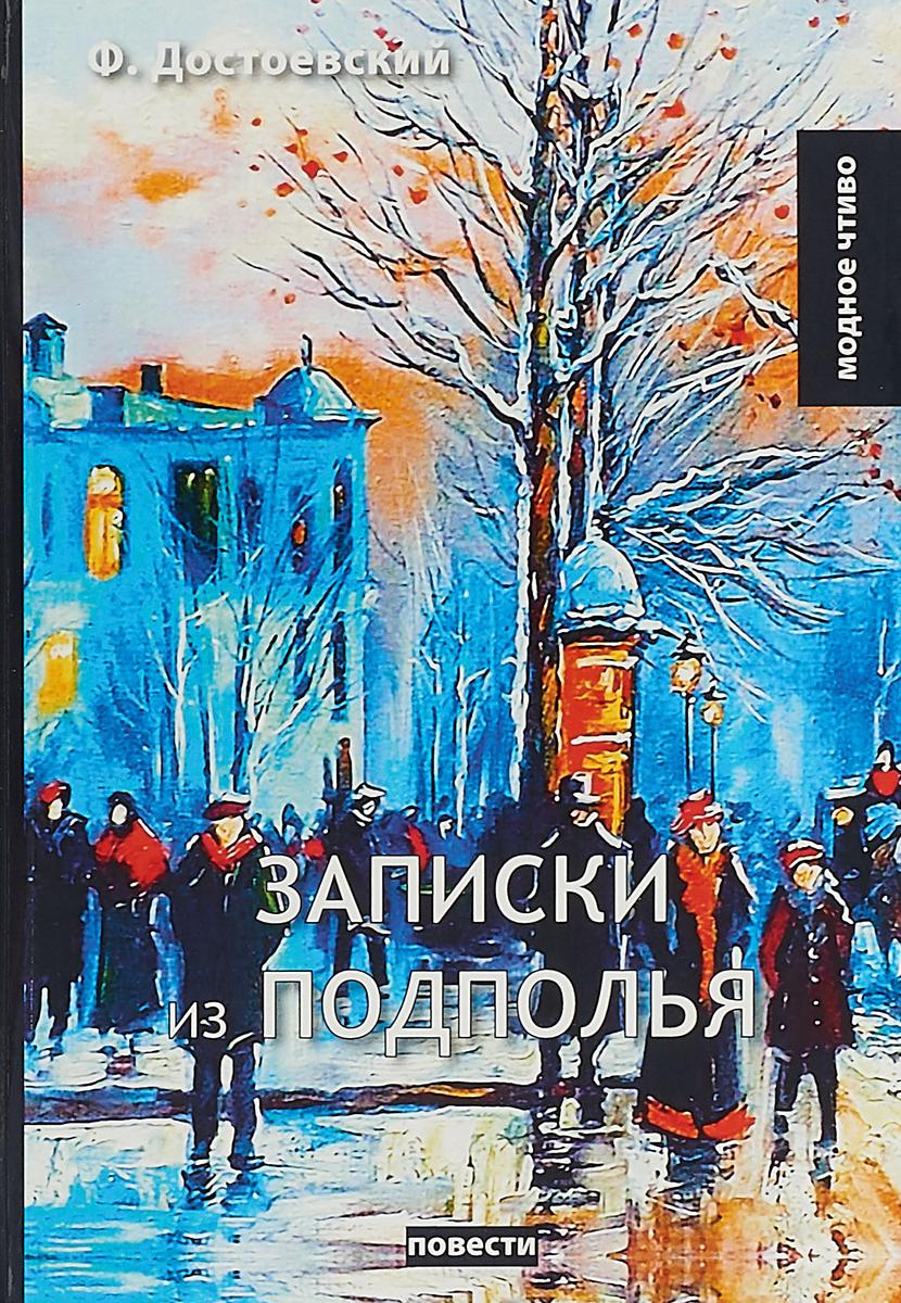 Ф. М. Достоевский Записки из подполья
