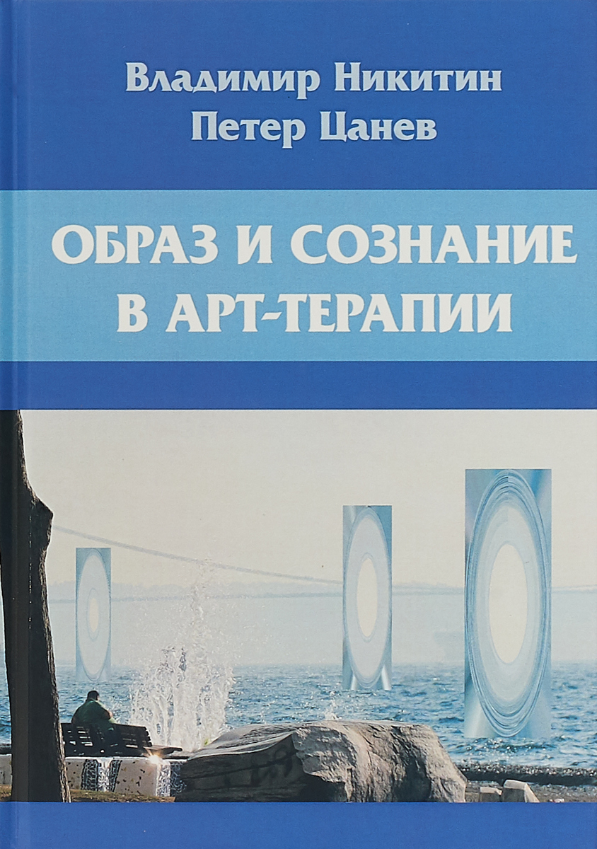 Владимир Никитин, Петер Цанев Образ и сознание в арт-терапии