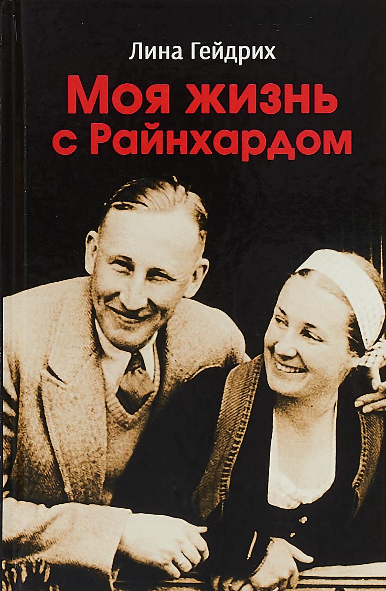 Гейдрих Л. Моя жизнь с Райнхардом