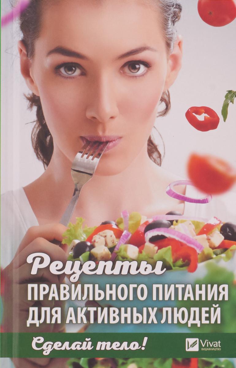 Н. И. Ващенко Сделай тело! Рецепты правильного питания для активных людей