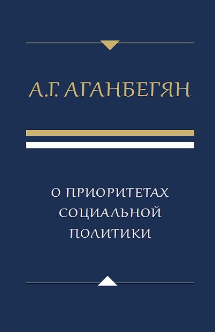 А. Г. Аганбегян О приоритетах социальной политики