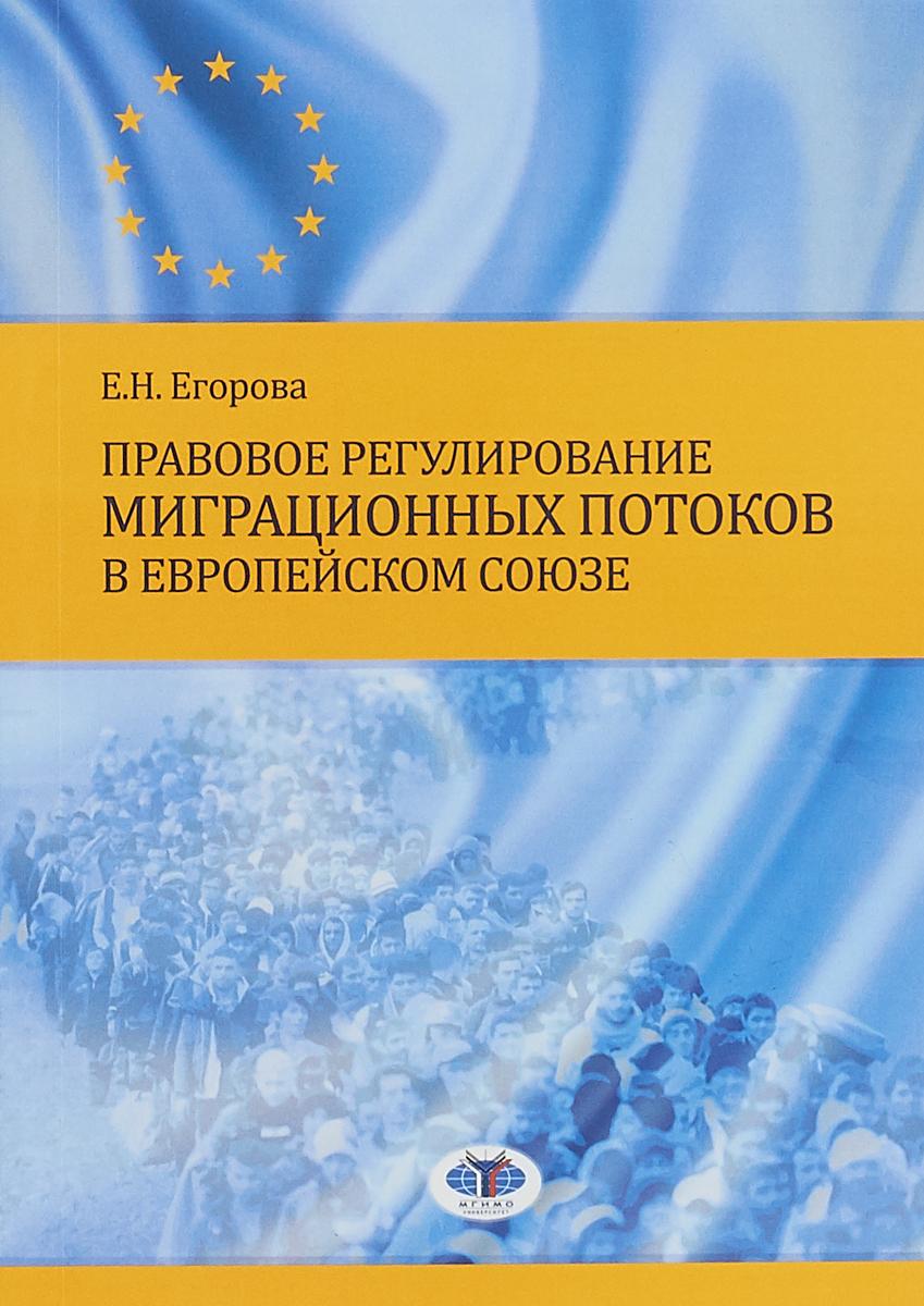 Правовое регулирование миграционных потоков в Европейском Союзе