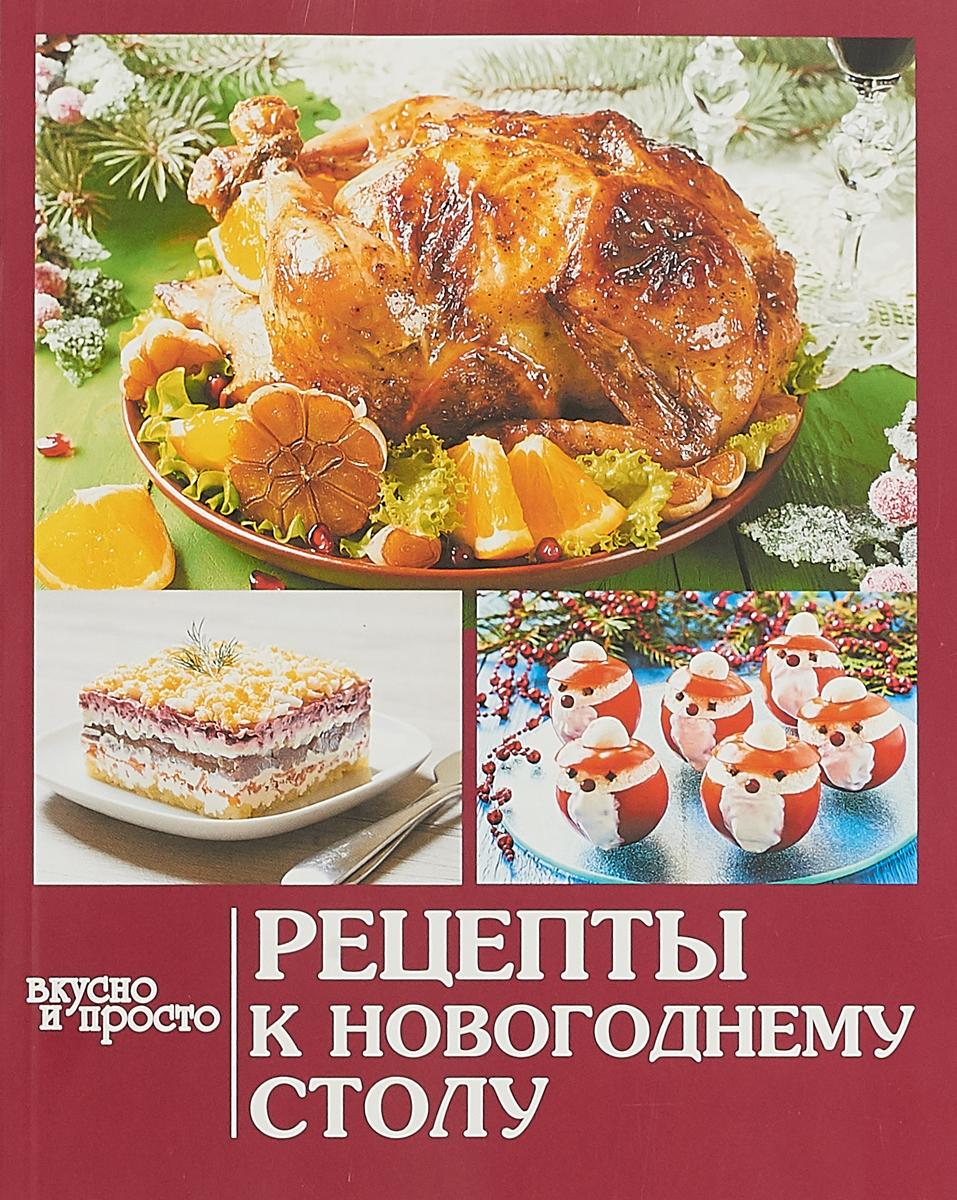 Вкусно и просто. Рецепты к новогоднему столу