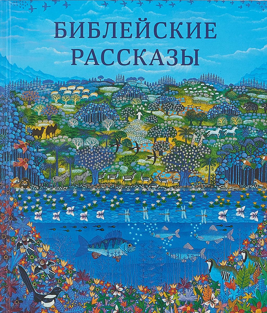 Библейские рассказы священное писание библейские сказания isbn 978 5 699 56619 8