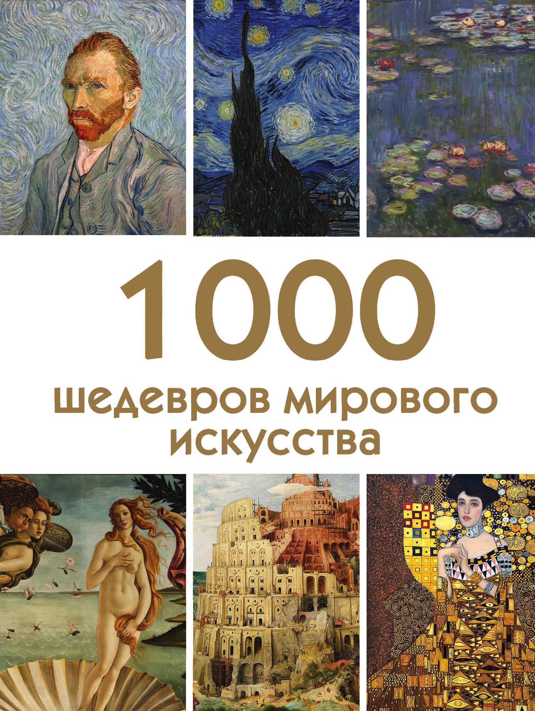 Валерия Черепенчук 1000 шедевров мирового искусства