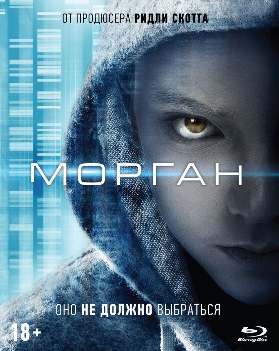 Морган (Blu-ray)