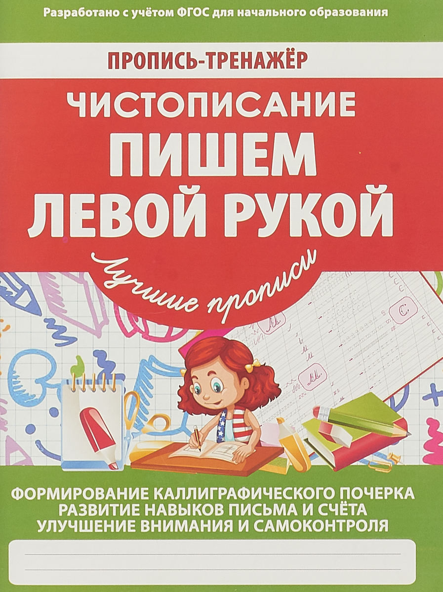 В. Ивлева Чистописание. Пишем левой рукой. Пропись-тренажер цена в Москве и Питере