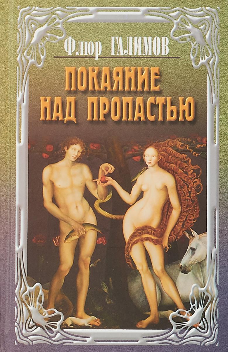 Флюр Галимов Покаяние над пропастью. Трилогия