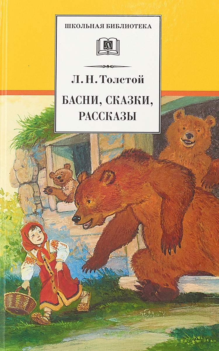 Л. Н. Толстой Басни, сказки, рассказы толстой л детям рассказы и сказки