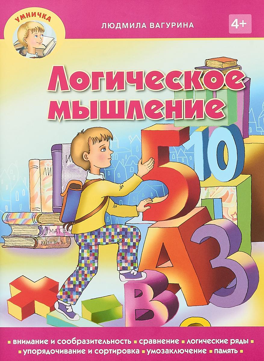 Людмила Вагурина Логическое мышление