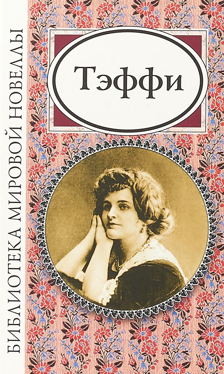 Тэффи Тэффи надежда тэффи passiflora сборник