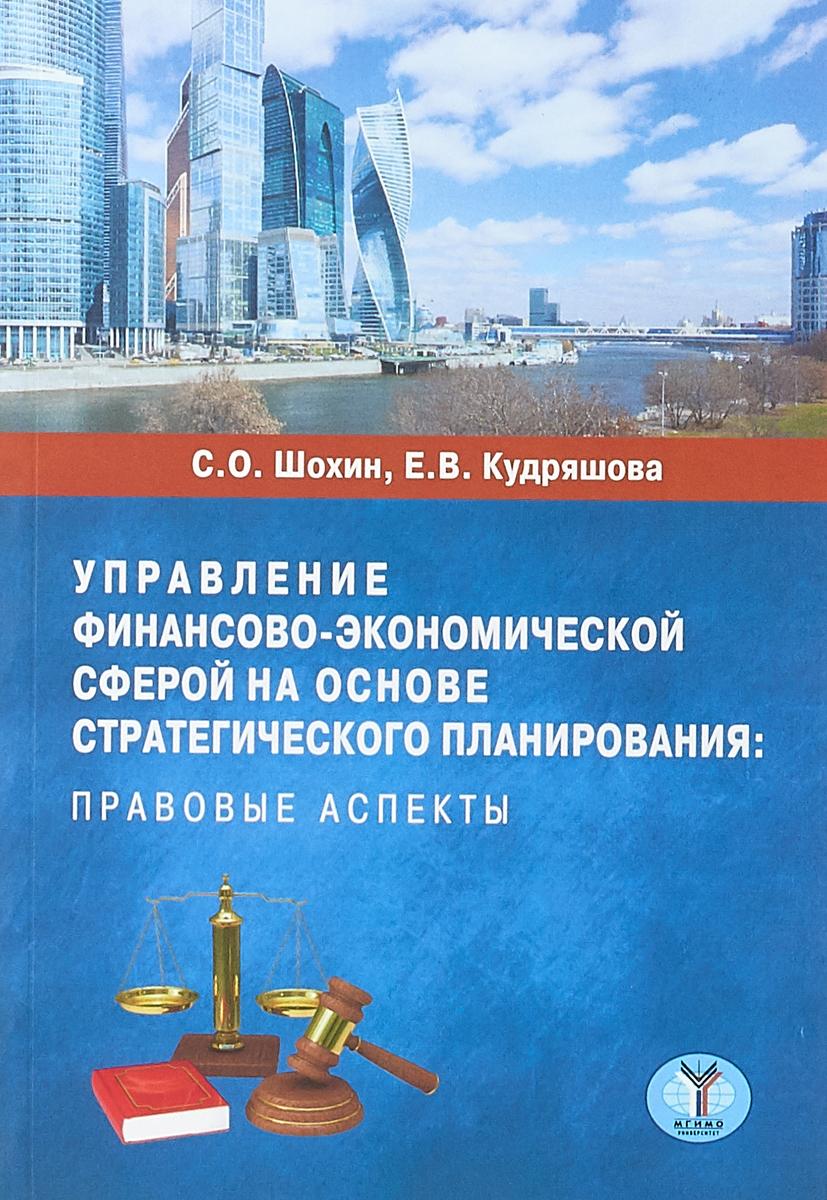 Управление финансово-экономической сферой на основе стратегического планирования. Правовые аспекты Монография отражает наиболее острые...