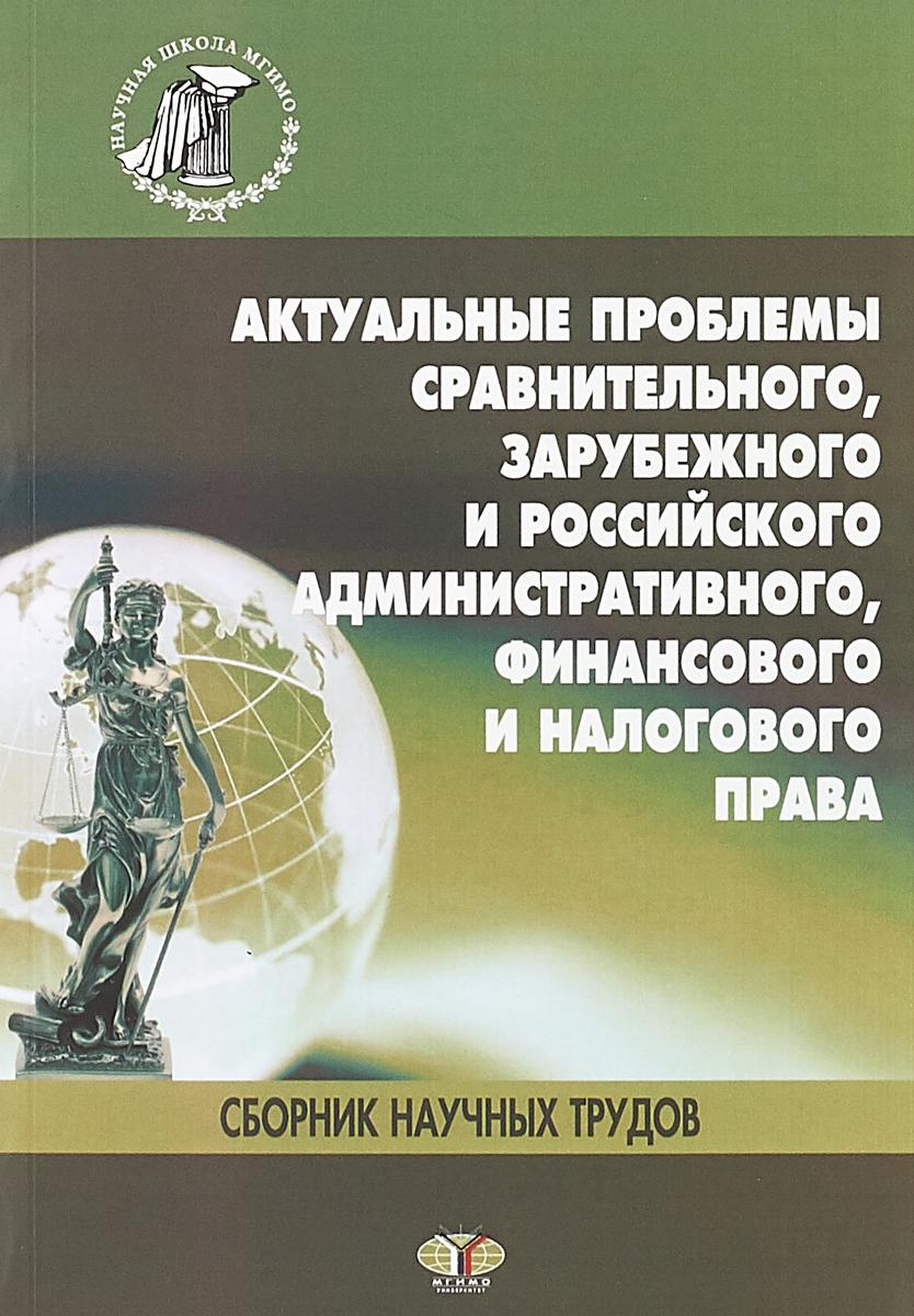 И.А. Гончаренко Актуальные проблемы сравнительного, зарубежного и российского административного, финансового и налогового права