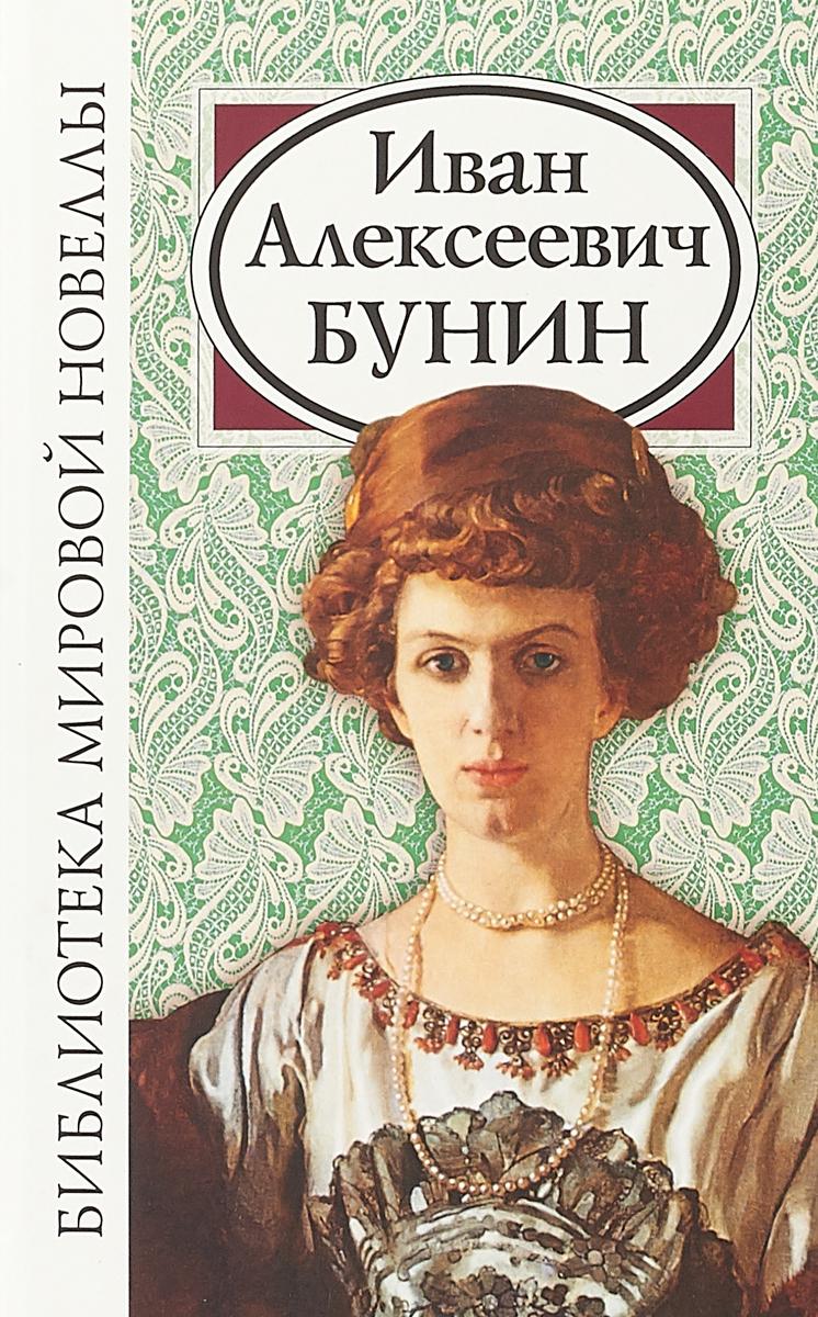 И. А. Бунин Иван Алексеевич Бунин