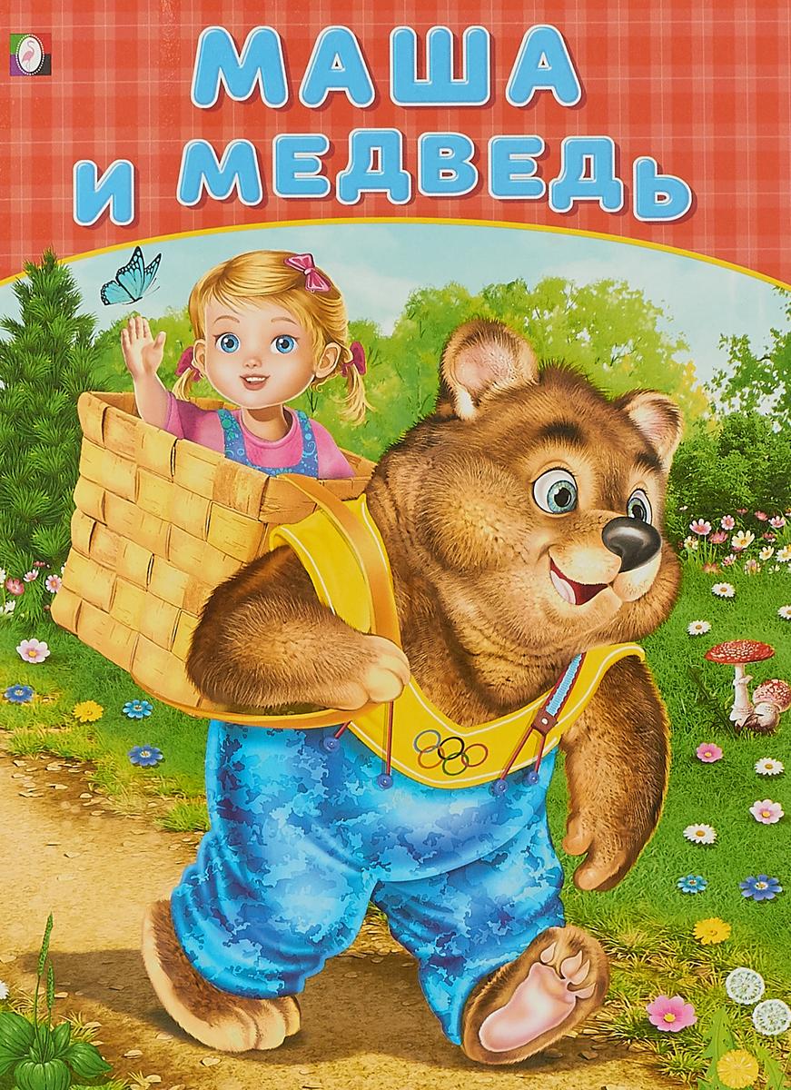 Игорь Приходкин Маша и медведь игорь приходкин маша и медведь