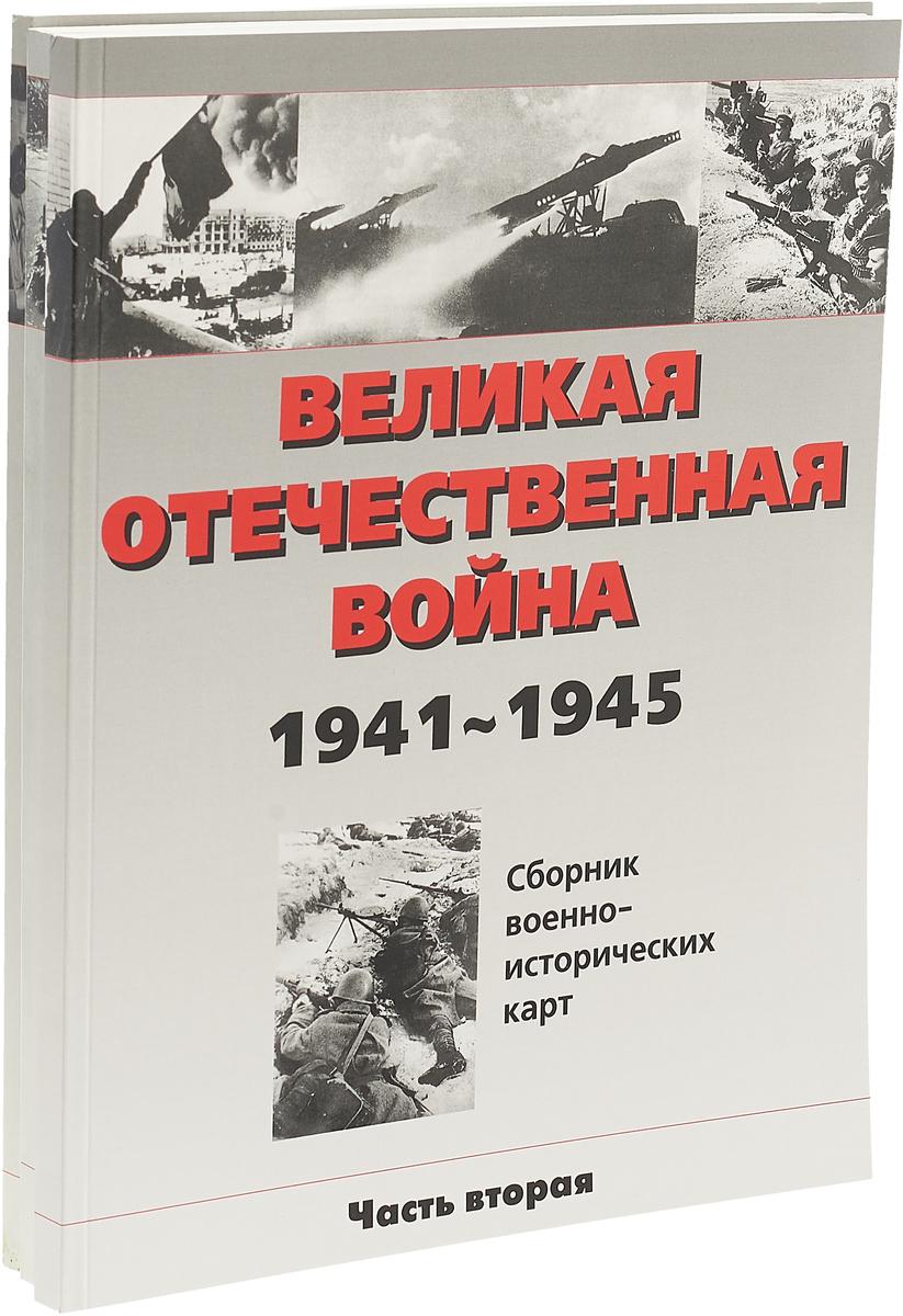 Великая отечественная война. Сборник военно-исторических карт 1941-1945 (комплект из 3 книг)