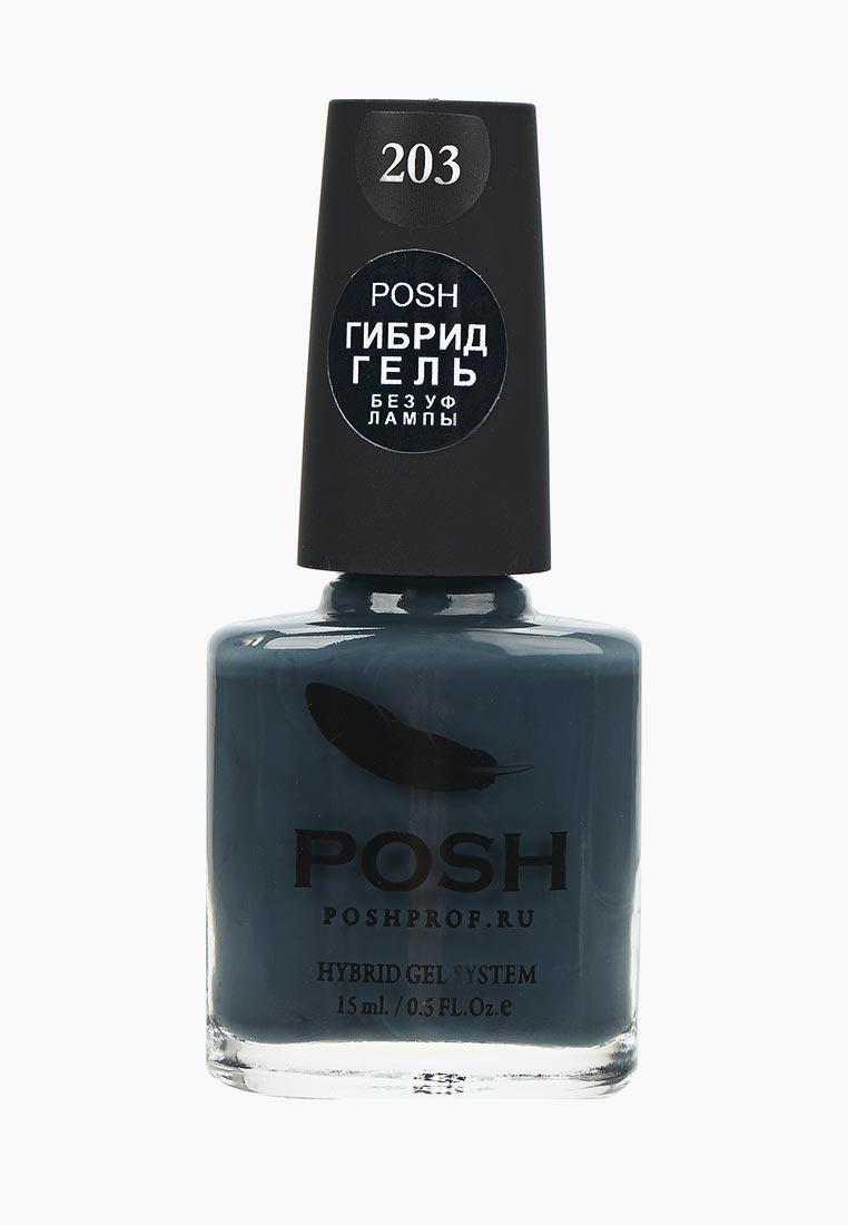 Гель -лак Posh 1710, гибрид, тон 203