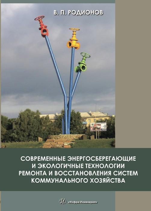 В. П. Родионов Современные энергосберегающие и экологичные технологии ремонта и восстановления систем коммунального хозяйства