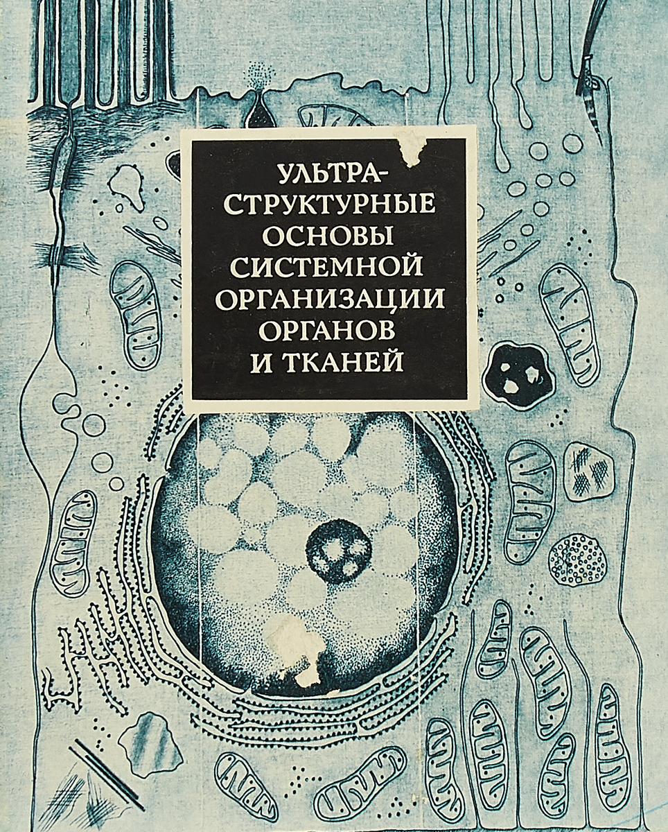 Ультраструктурные основы системной организации органов и тканей