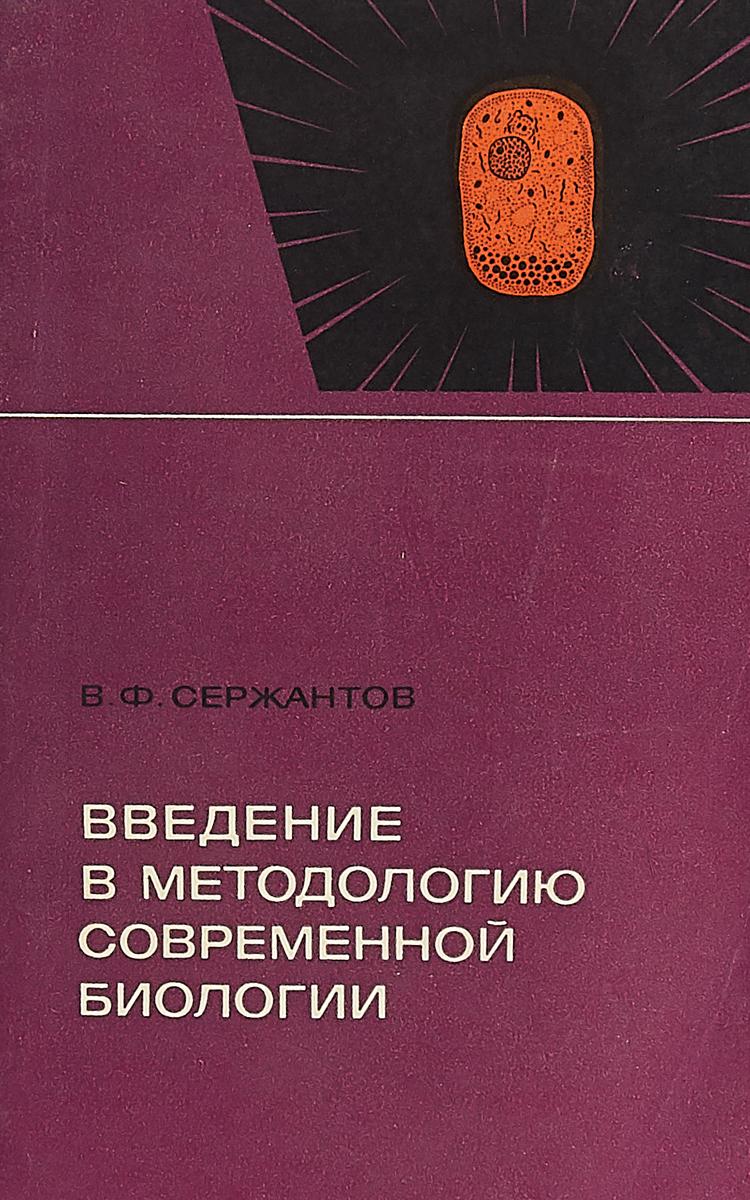 Сержантов В.Ф. Введение в методологию современной биологии