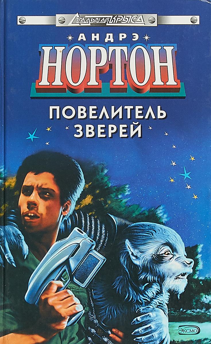 Андрэ Нортон Повелитель зверей
