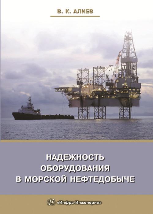 В .К. Алиев Надежность оборудования в морской нефтедобыче