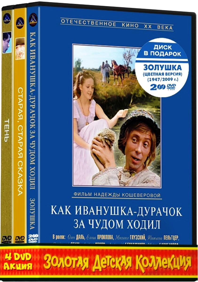 Золушка / Как Иванушка-дурачок за чудом ходил / Старая, старая сказка / Тень (4 DVD) игра старая как империя