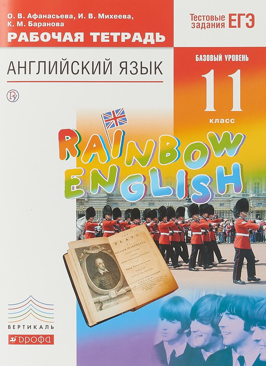 О. В. Афанасьева, И. В. Михеева, К. М. Баранова Английский язык / Rainbow English. 11 класс. Рабочая тетрадь. Базовый уровень