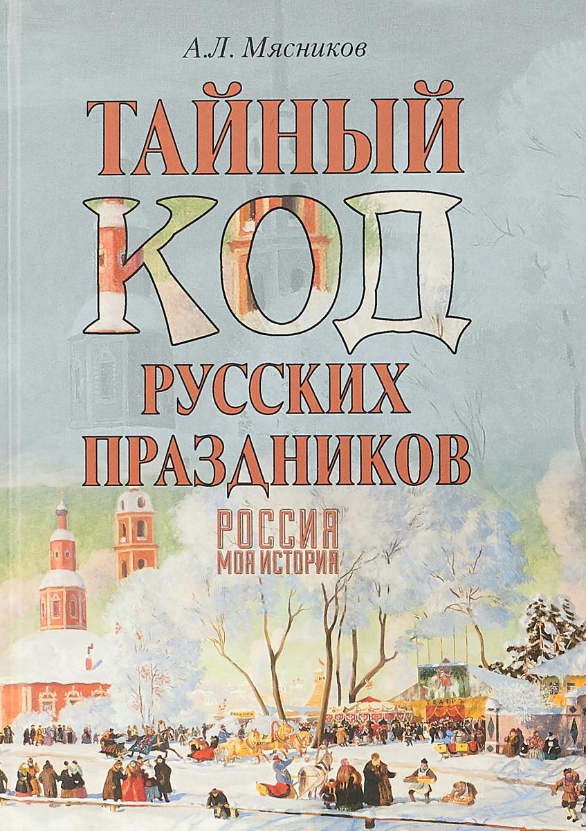 А. Л. Мясников Тайный код русских праздников
