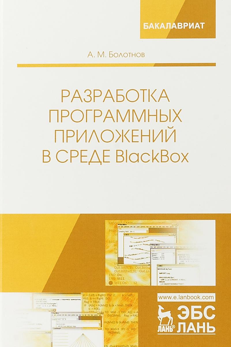 А. М. Болотнов Разработка программных приложений в среде BlackBox. Учебное пособие видеорегистратор vehicle blackbox