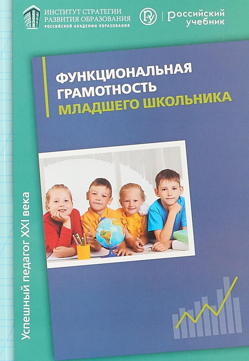 Функциональная грамотность младшего школьника