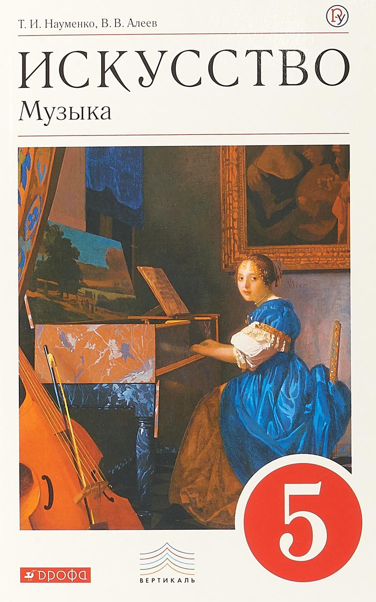 Т. И. Науменко, В. В. Алеев Музыка. 5 класс. Учебник (+ CD) недорго, оригинальная цена