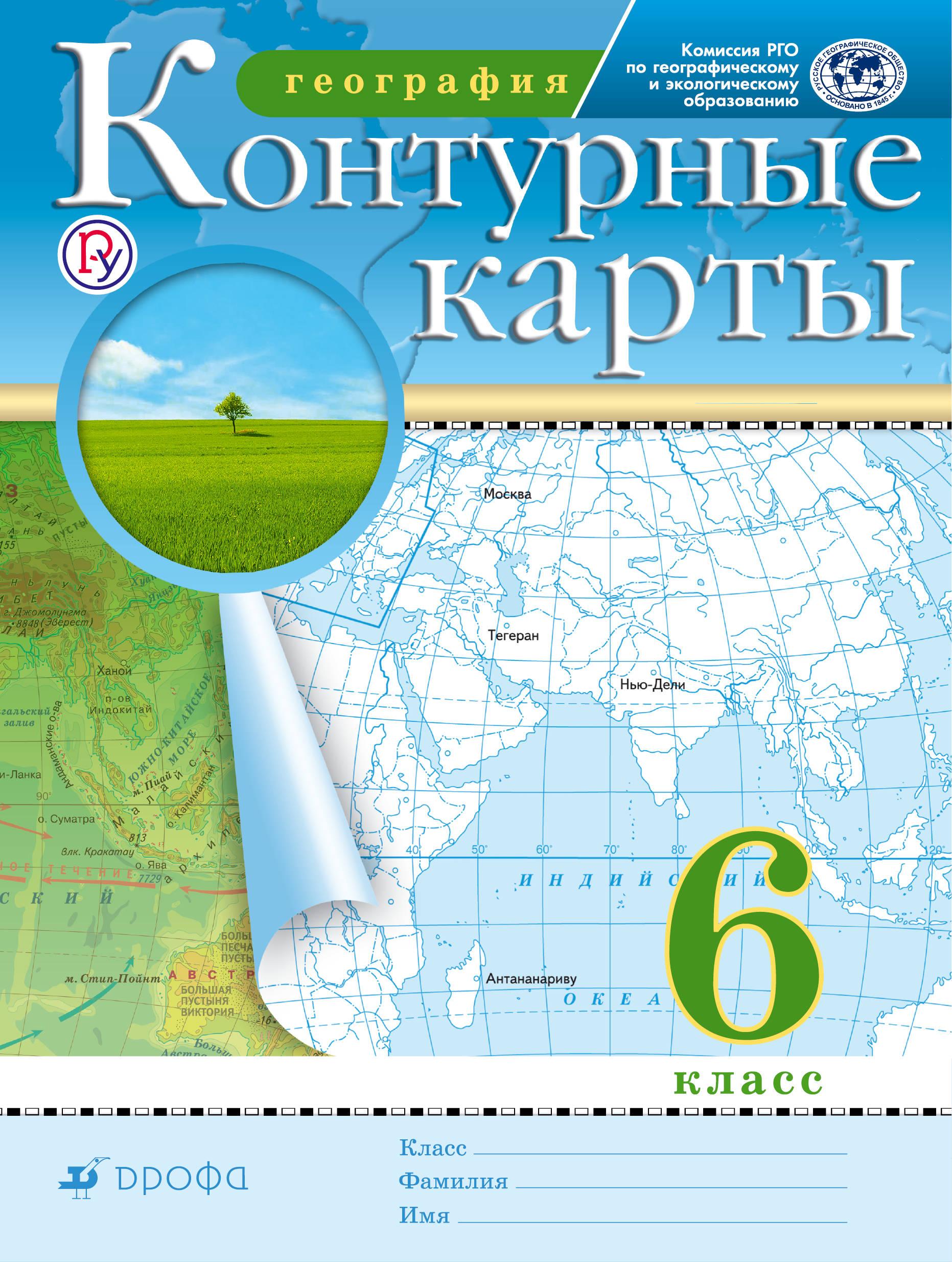 Светлана Курчина Контурные карты. 6 класс. География