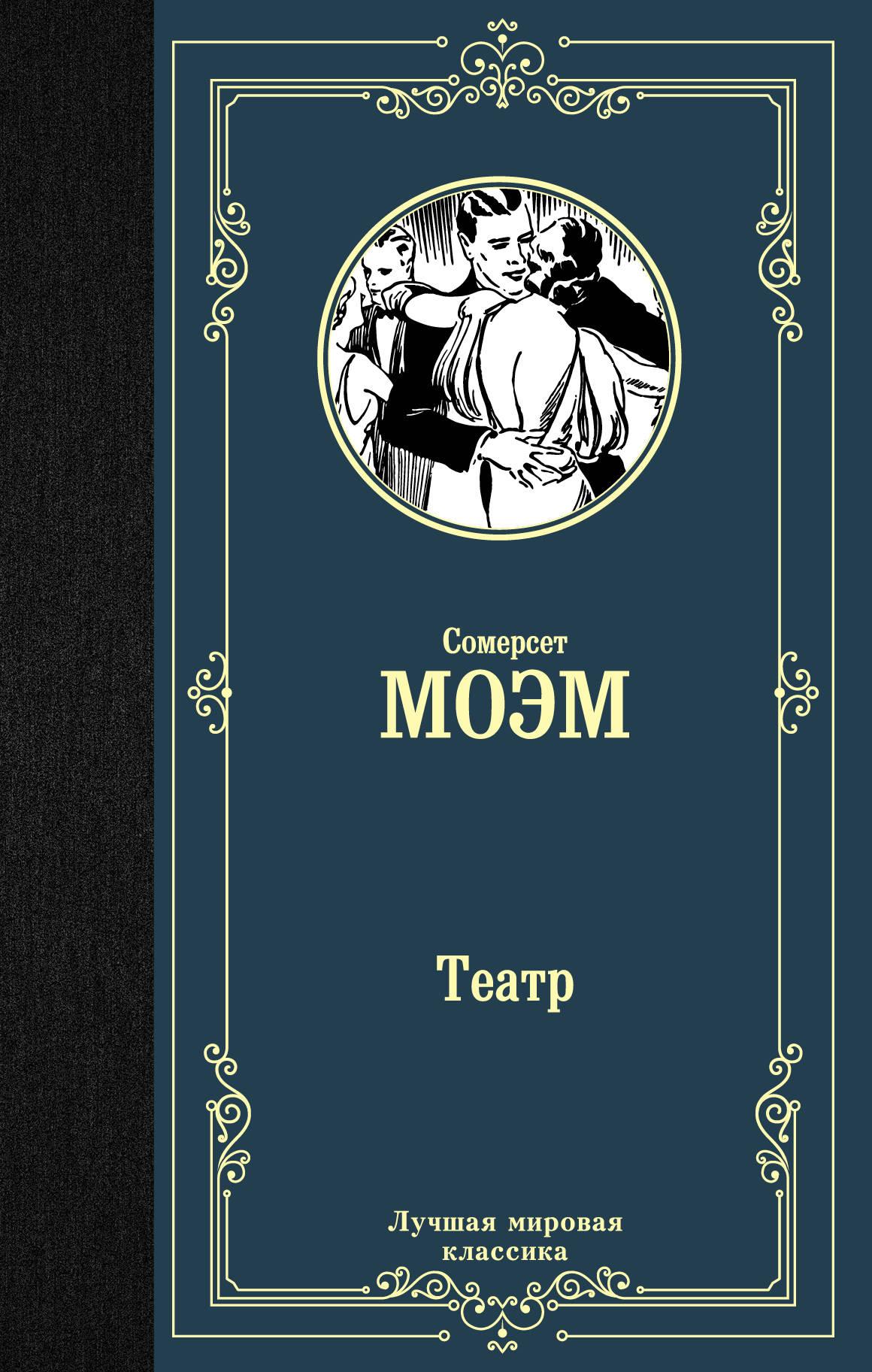 Сомерсет Моэм Театр ивар калныньш моя молодость – ссср