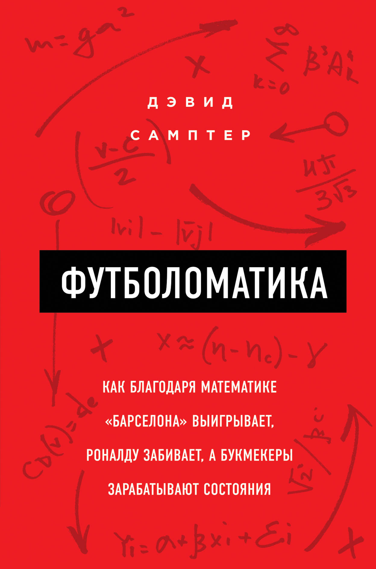 букмекеров литература