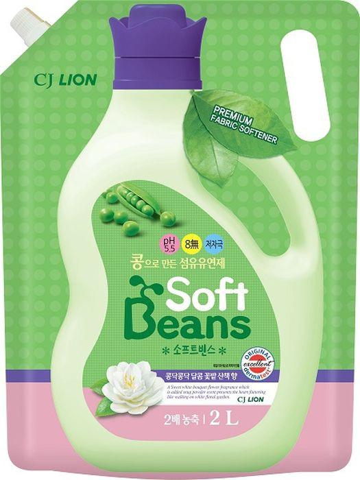 Кондиционер для белья CJ Lion Soft Beans, на основе экстракта зеленого гороха, 2 л