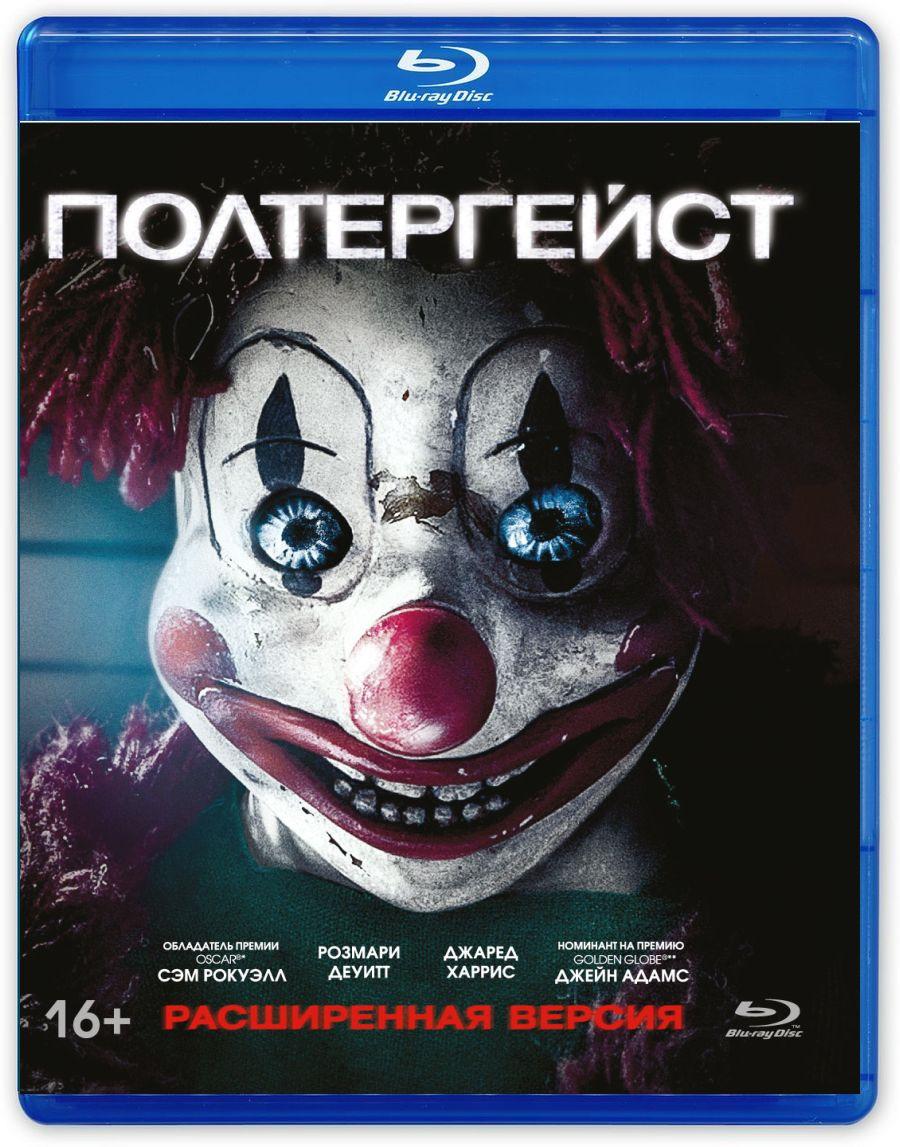 Полтергейст (Blu-ray)