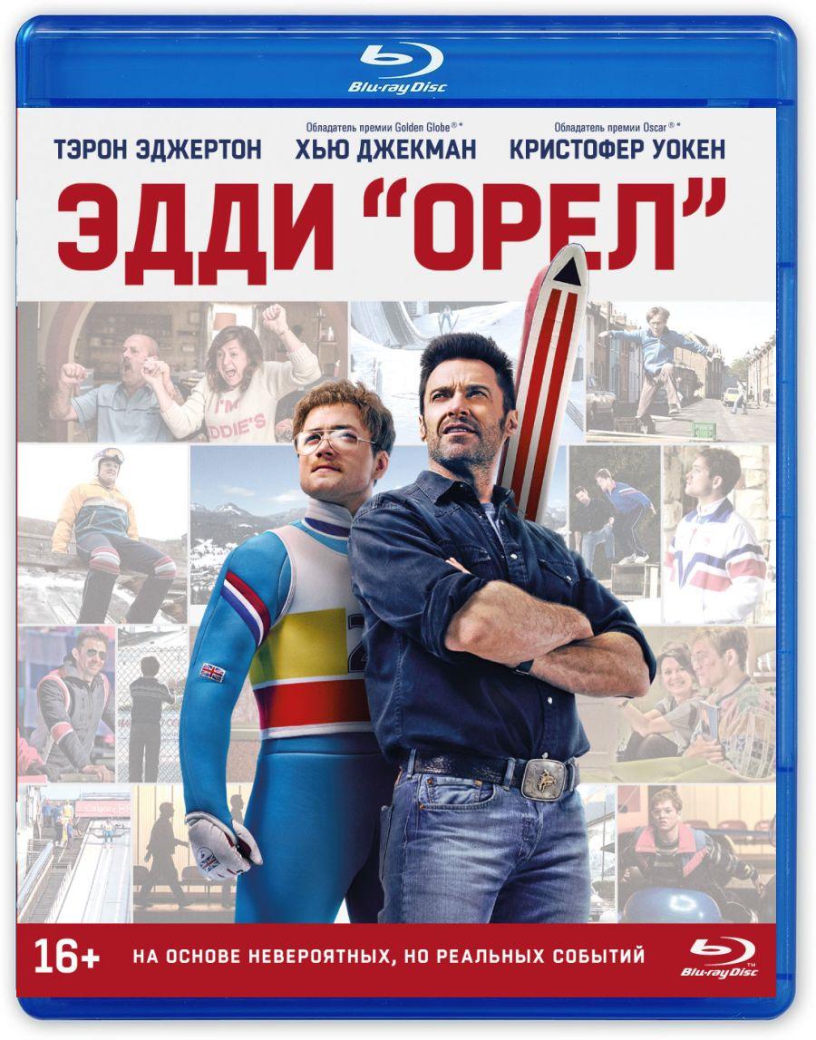 """Эдди """"Орел"""" (Blu-ray)"""